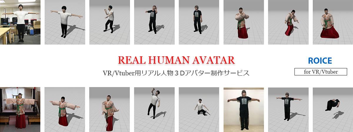 real human avatar vr vtuber用リアル人物3dアバター制作サービス